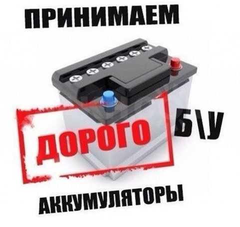 Приём аккумуляторов